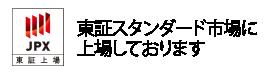 東証JASDAQスタンダード市場に上場しております