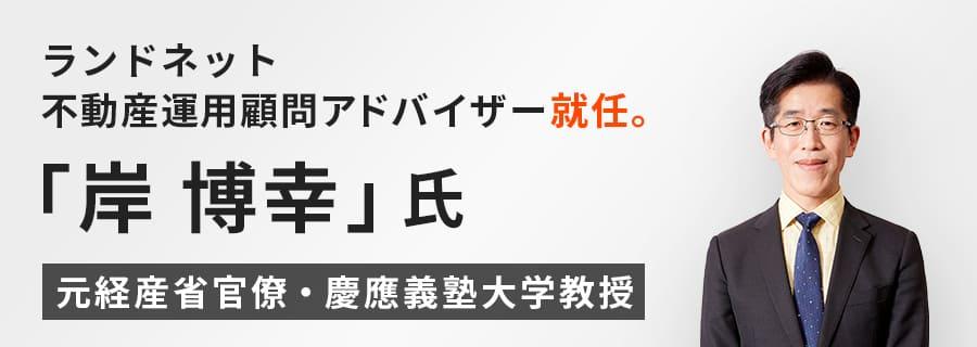 ランドネット不動産運用顧問アドバイザー就任。「岸 博幸」氏 元経産省官僚・慶應義塾大学教授
